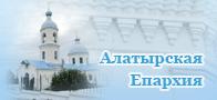 Официальный сайт Алатырской епархии
